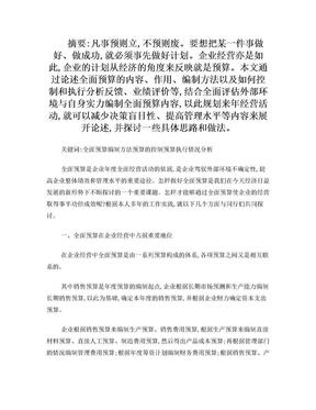 全面预算管理论文.doc