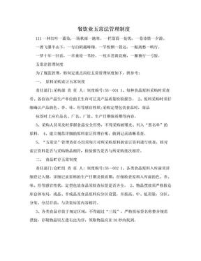 餐饮业五常法管理制度.doc