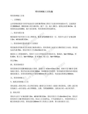 塔吊基础施工方案(2).docx