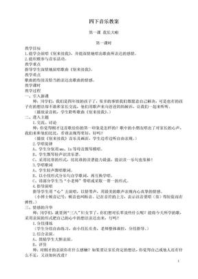 湘教版四年级下册音乐教案.doc