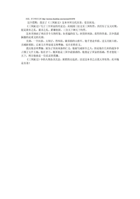 小学生三国演义读后感.doc