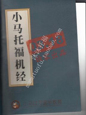 【沐沐托福】小马机经2012年3月18日托福机经.pdf