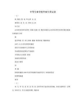 中等专业学校毕业生登记表.doc