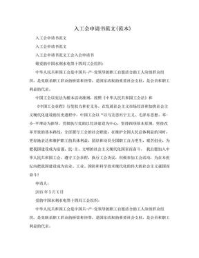 入工会申请书范文(范本).doc