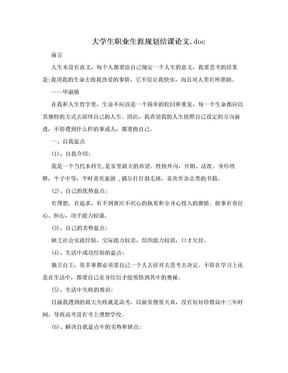 大学生职业生涯规划结课论文.doc.doc