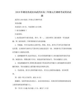 2018年湖北省武汉市武昌区高三年级元月调研考试英语试题.doc
