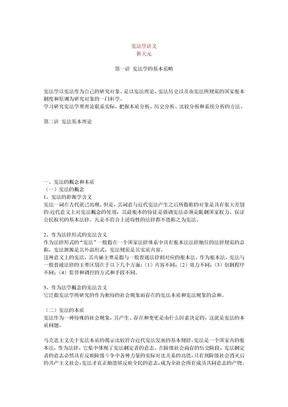 宪法学讲义 韩大元.doc