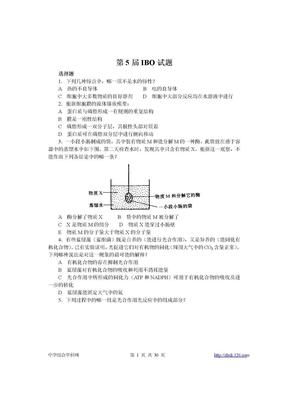 1994年5届国际生物奥林匹克竞赛试题.doc
