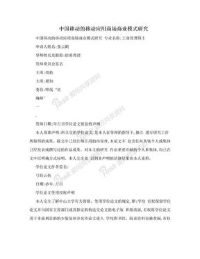 中国移动的移动应用商场商业模式研究.doc