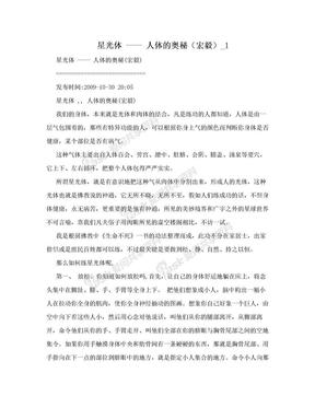 星光体 —— 人体的奥秘(宏毅)_1.doc