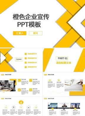 橙色企业宣传PPT模板.pptx