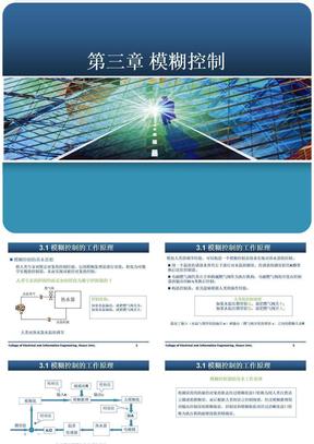 智能控制理论及应用_王耀南_第3章 模糊控制.ppt