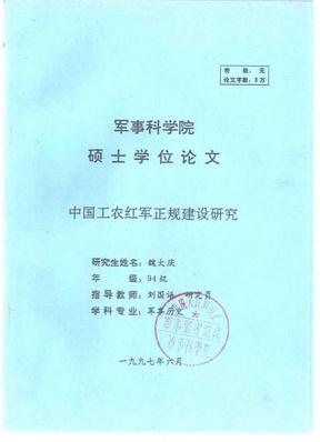 中国工农红军正规建设研究.pdf