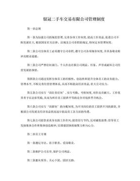 二手车交易有限公司管理制度.doc
