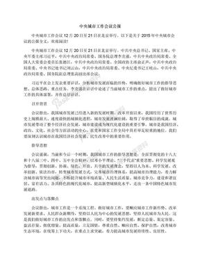 中央城市工作会议公报.docx
