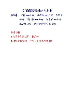 20多种酱料制作材料(机密).doc