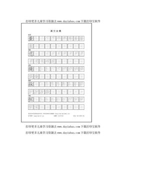 小学二年级语文下册生字表.doc