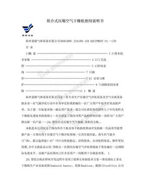 组合式压缩空气干燥机使用说明书.doc