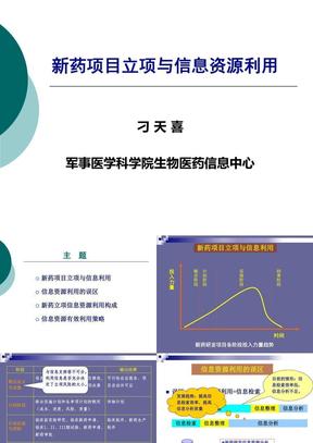 新药项目立项与信息资源利用--刁天喜(军事医科学院药信息中心).ppt