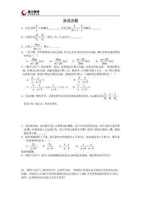 初二數學分式方程練習題及答案.doc