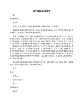 电气自动化专业自荐书.docx