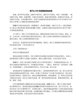饿了么CEO张旭豪的创业故事.docx
