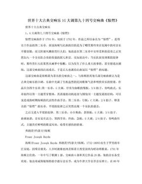 世界十大古典交响乐1G大调第九十四号交响曲《惊愕》.doc