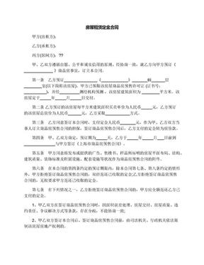 房屋租赁定金合同.docx