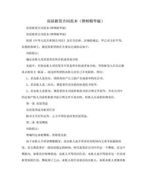 房屋租赁合同范本(律师精华版).doc