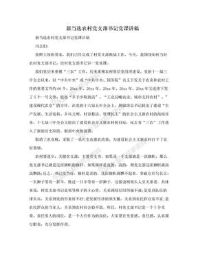 新当选农村党支部书记党课讲稿.doc