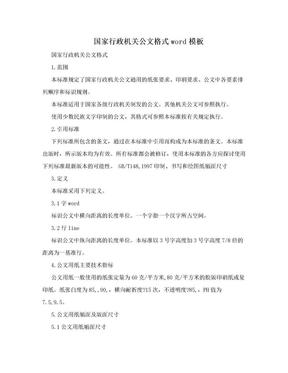 国家行政机关公文格式word模板.doc