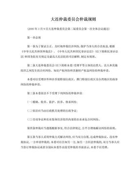 刑法诉讼大连仲裁委员会仲裁规则.doc