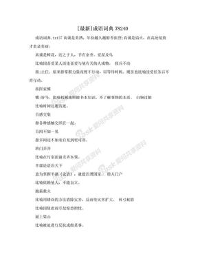 [最新]成语词典78240.doc