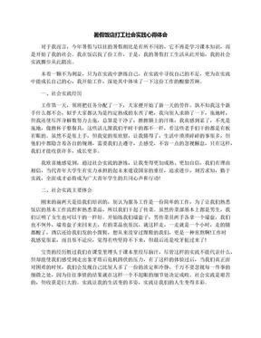 暑假饭店打工社会实践心得体会.docx