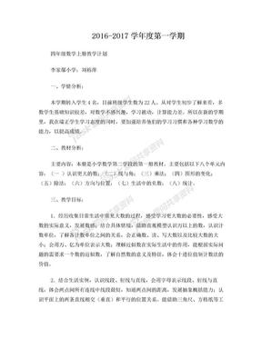 新北师大版小学四年级上册数学教学计划.doc
