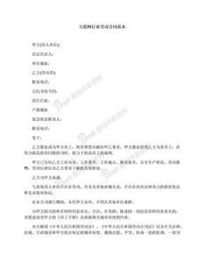 互联网行业劳动合同范本.docx