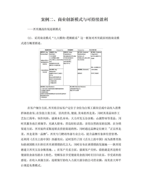 西贝攸面村商业模式分析.doc