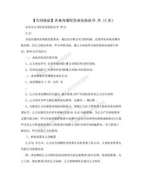 【合同协议】企业内部经营承包协议书 共(5页).doc