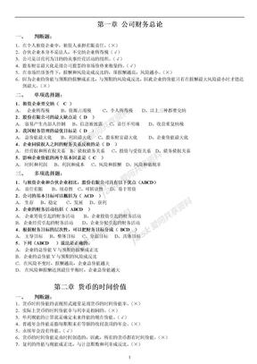 2019电大公司财务(本)形成性考核作业答案必考重点(最新完整版).doc