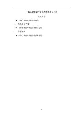 个体心理咨询技能操作训练指导手册.doc