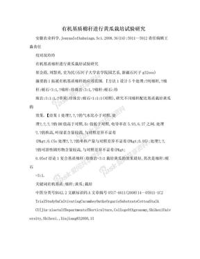 有机基质棉秆进行黄瓜栽培试验研究.doc