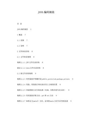 java编码规范v1.0