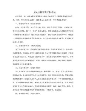 人民法院干警工作总结.doc