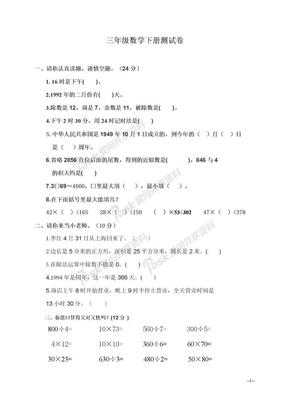 (人教新课标)三年级数学下册期末试卷.doc