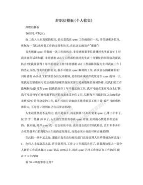 辞职信模板(个人收集).doc