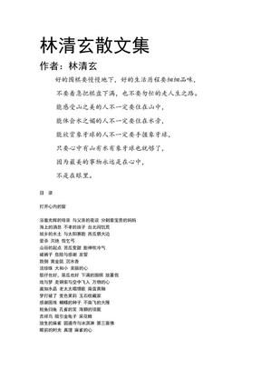林清玄散文集.doc
