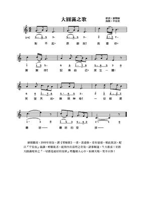 大圆满之歌歌谱.doc