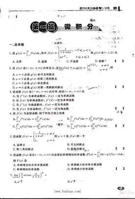 2010年考研数学基础过关500题(经济类)--陈文灯.pdf