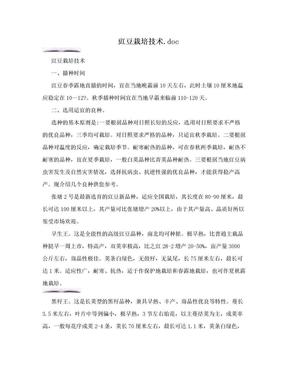 豇豆栽培技术.doc.doc