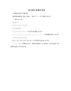 幼儿园大班数学试卷.doc